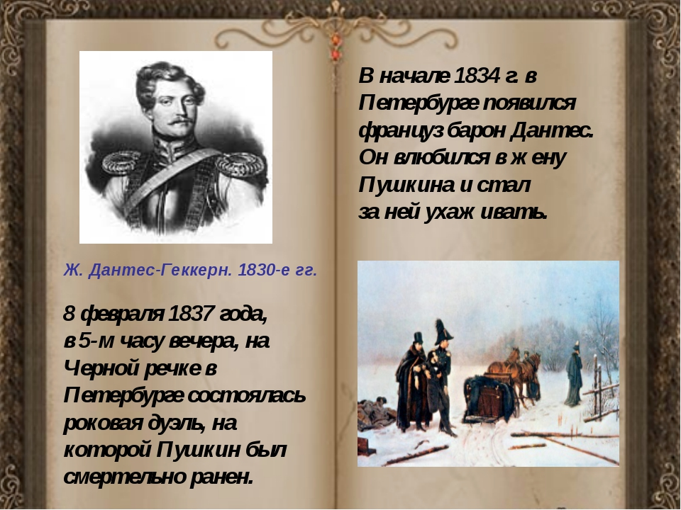 В начале 1834 г. в Петербурге появился француз барон Дантес. Он влюбился в ж...