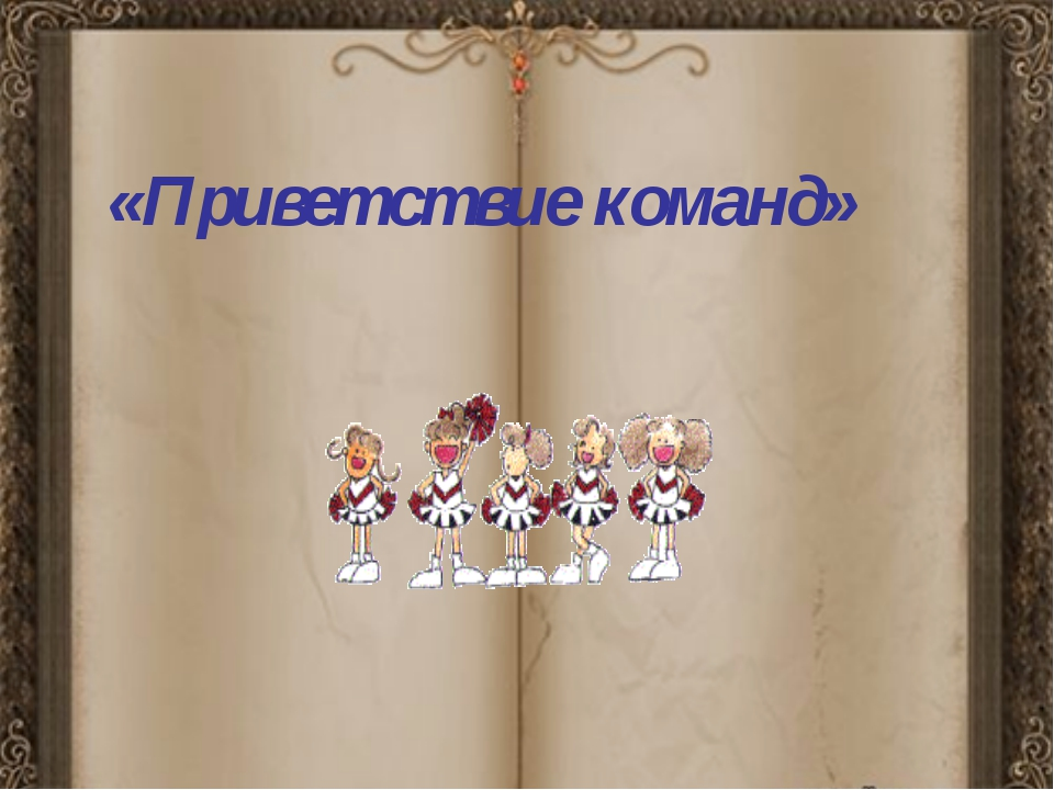 «Приветствие команд»
