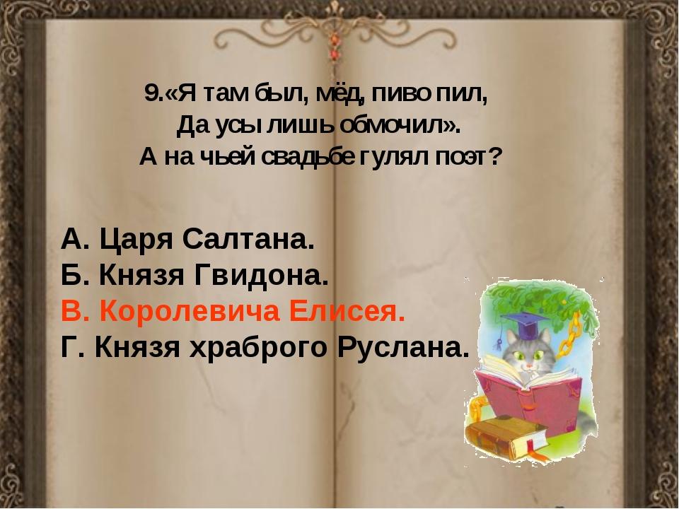 А. Царя Салтана. Б. Князя Гвидона. В. Королевича Елисея. Г. Князя храброго...