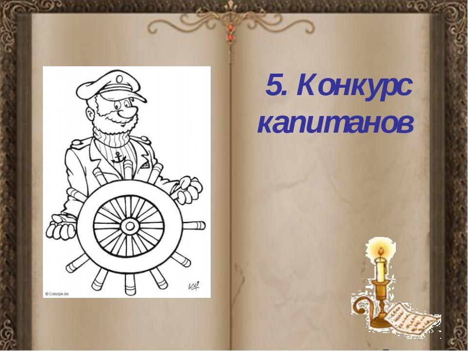 5. Конкурс капитанов