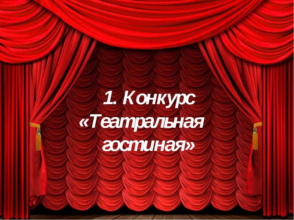 Конкурсы викторины театральные