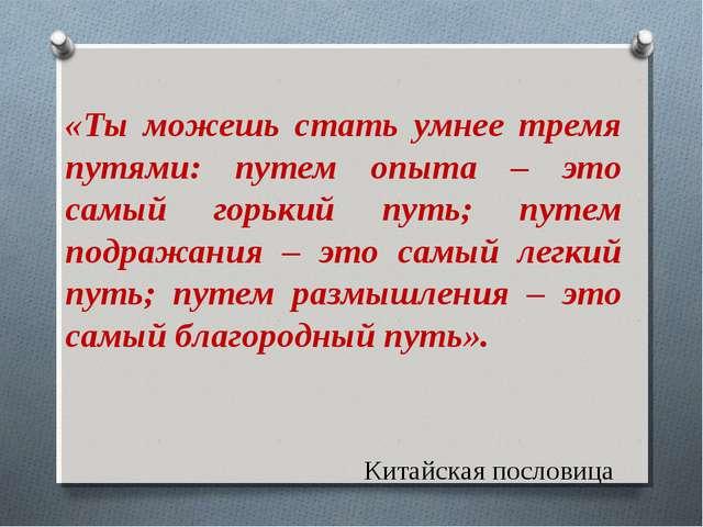 «Ты можешь стать умнее тремя путями: путем опыта – это самый горький путь; пу...