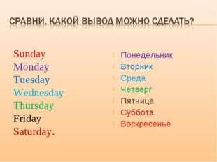 Понедельник Вторник Среда Четверг Пятница Суббота Воскресенье Sunday Monday
