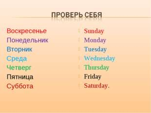 Воскресенье Понедельник Вторник Среда Четверг Пятница Суббота Sunday Monday T