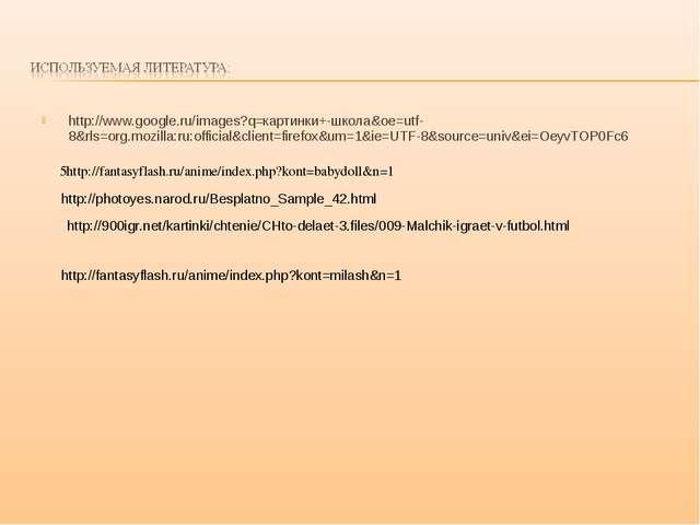 http://www.google.ru/images?q=картинки+-школа&oe=utf-8&rls=org.mozilla:ru:off...