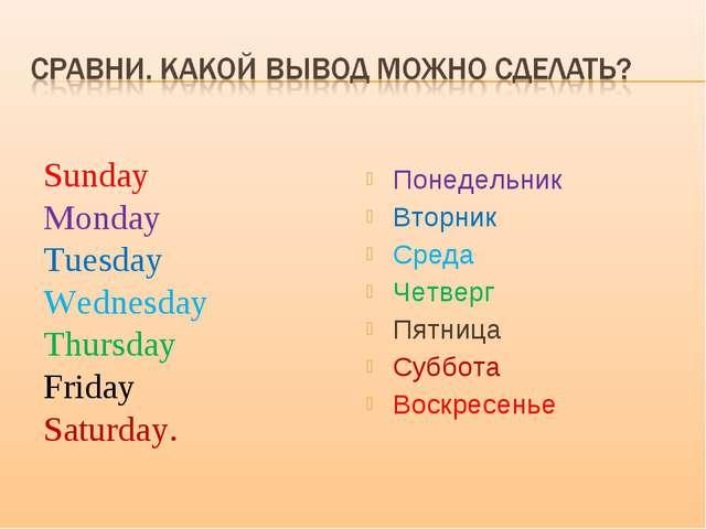 Понедельник Вторник Среда Четверг Пятница Суббота Воскресенье Sunday Monday...