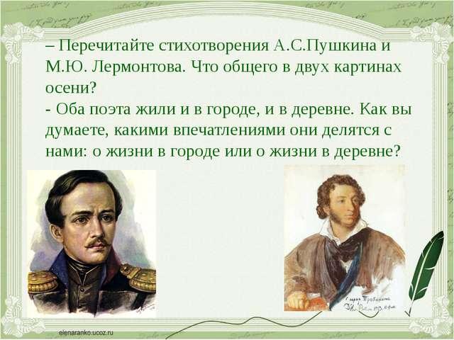 – Перечитайте стихотворения А.С.Пушкина и М.Ю. Лермонтова. Что общего в двух...