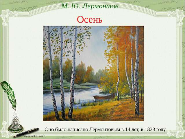 М. Ю. Лермонтов Осень Оно было написано Лермонтовым в 14 лет, в 1828 году.