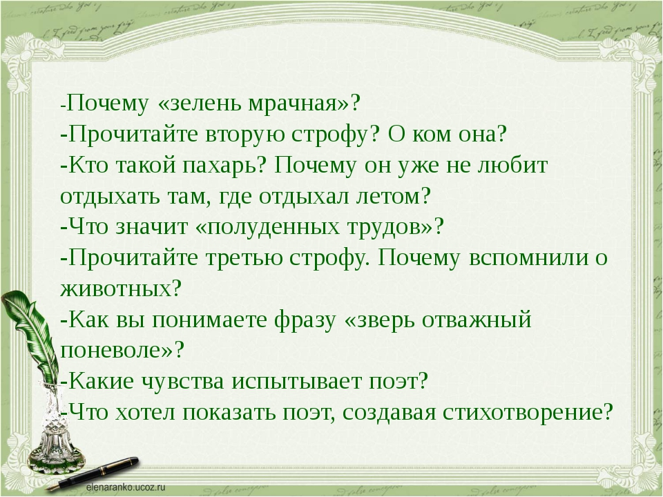 -Почему «зелень мрачная»? -Прочитайте вторую строфу? О ком она? -Кто такой па...