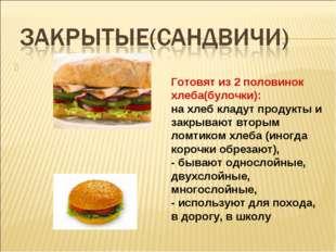 Готовят из 2 половинок хлеба(булочки): на хлеб кладут продукты и закрывают в