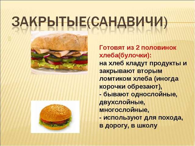 Готовят из 2 половинок хлеба(булочки): на хлеб кладут продукты и закрывают в...