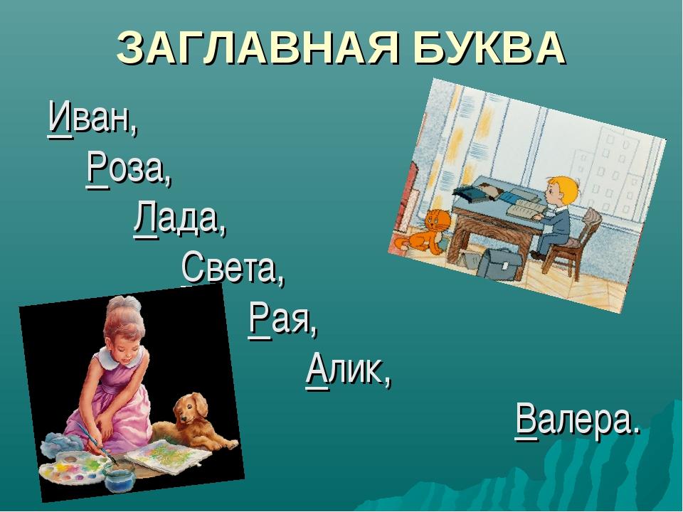 ЗАГЛАВНАЯ БУКВА Иван, Роза, Лада, Света, Рая, Алик, Валера.