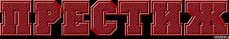 C:\Users\Александр\Desktop\4maf.ru_pisec_2013.07.05_10-38-00_51d668d20730e.png