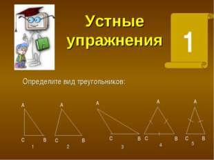 Устные упражнения Определите вид треугольников: А В С А В С А В С А В С А В