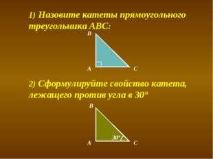 1) Назовите катеты прямоугольного треугольника АВС: A B C 2) Сформулируйте св