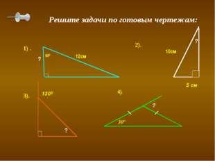 60º Решите задачи по готовым чертежам: 1) . 2). 3). 30º ? 4). 12см ? 5 см 10с