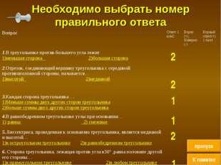 Необходимо выбрать номер правильного ответа К памятке пропуск ВопросОтвет:1