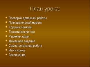 План урока: Проверка домашней работы Познавательный момент Корзина понятий Те