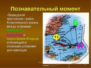 геометрия * Познавательный момент «Бермудский треугольник»-район Атлантическ