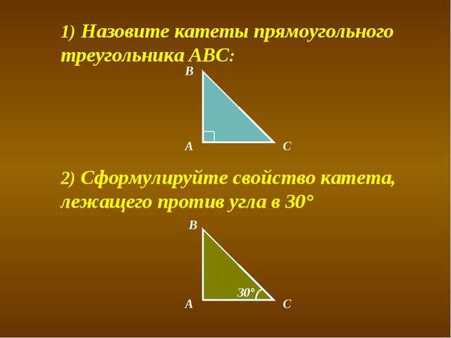 1) Назовите катеты прямоугольного треугольника АВС: A B C 2) Сформулируйте св...