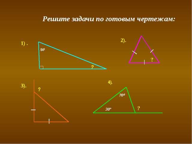 54º ? ? Решите задачи по готовым чертежам: 1) . 2). 3). 30º ? ? 70º 4). геоме...