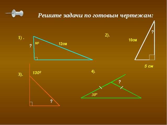 60º Решите задачи по готовым чертежам: 1) . 2). 3). 30º ? 4). 12см ? 5 см 10с...