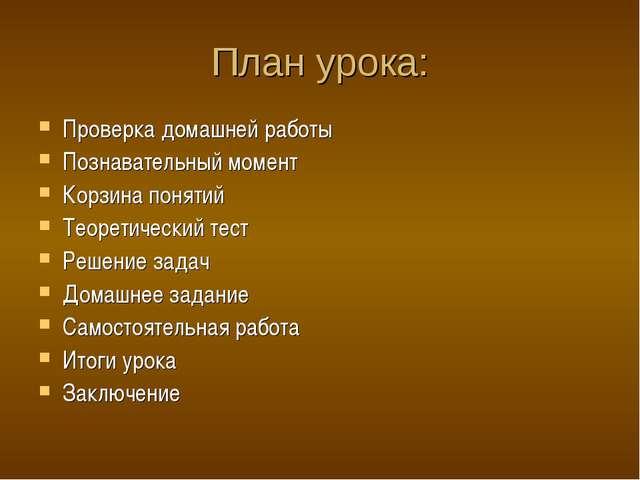 План урока: Проверка домашней работы Познавательный момент Корзина понятий Те...