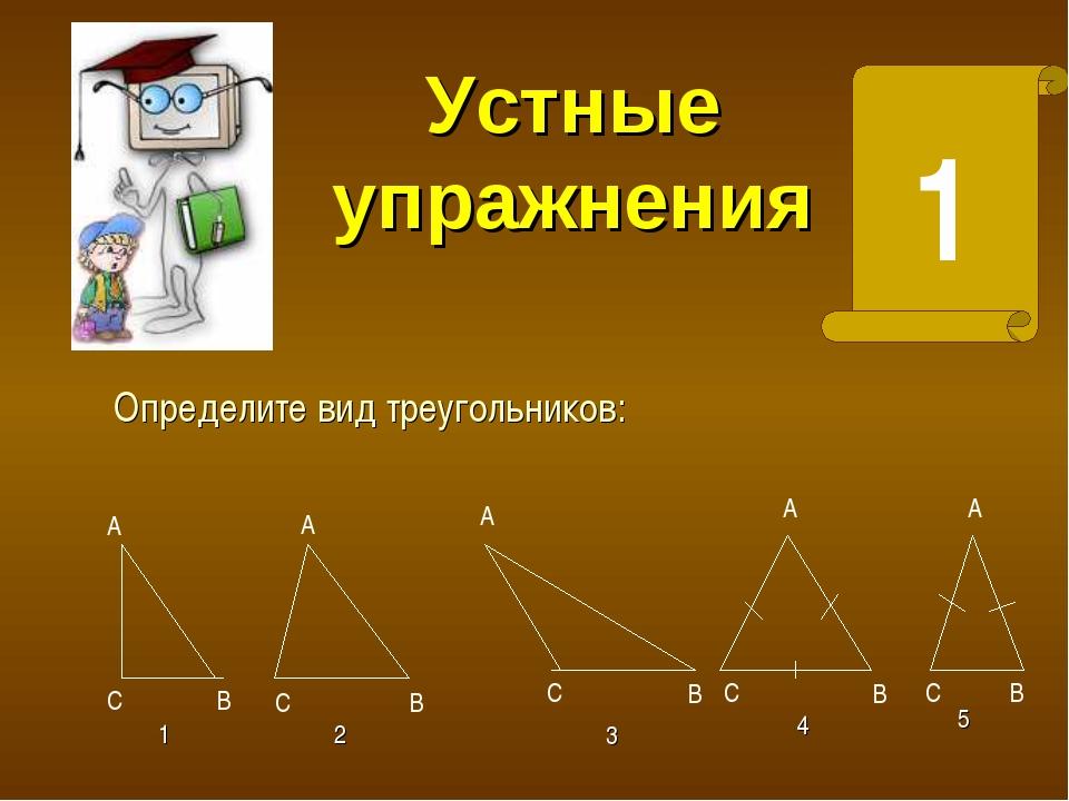 Устные упражнения Определите вид треугольников: А В С А В С А В С А В С А В...