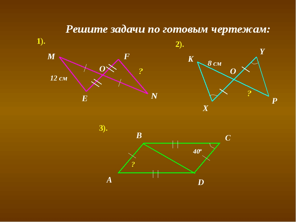 Y E О 12 см ? K N F M ? X P 8 см Решите задачи по готовым чертежам: 1). 2). 3...