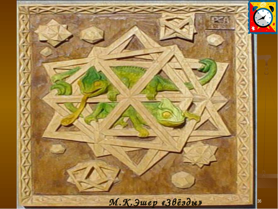 геометрия * М.К.Эшер «Звёзды» геометрия