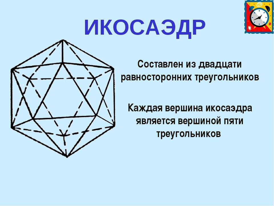 Составлен из двадцати равносторонних треугольников Каждая вершина икосаэдра я...