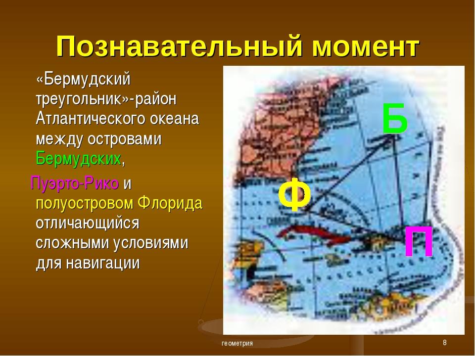геометрия * Познавательный момент «Бермудский треугольник»-район Атлантическ...