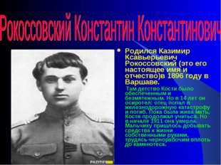 Родился Казимир Ксавьерьевич Рокоссовский (это его настоящее имя и отчество)в