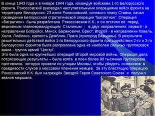 В конце 1943 года и в январе 1944 года, командуя войсками 1-го Белорусского ф
