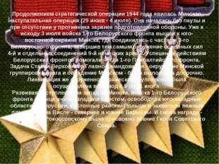 Продолжением стратегической операции 1944 года явилась Минская наступательная