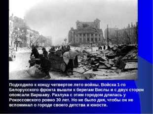 Подходило к концу четвертое лето войны. Войска 1-го Белорусского фронта вышли