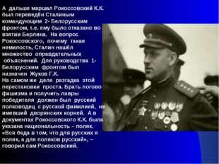 А дальше маршал Рокоссовский К.К. был переведён Сталиным командующим 2- Б