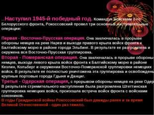 ...Наступил 1945-й победный год. Командуя войсками 2-го Белорусского фронта,