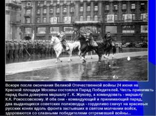 Вскоре после окончания Великой Отечественной войны 24 июня на Красной площади