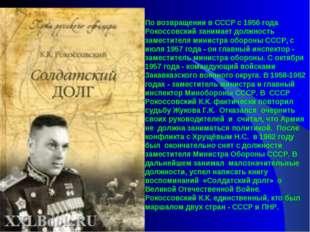 По возвращении в СССР с 1956 года Рокоссовский занимает должность заместителя