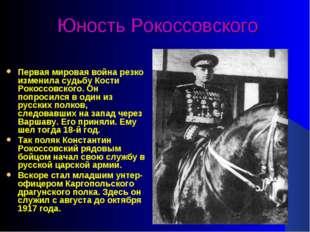 Юность Рокоссовского Первая мировая война резко изменила судьбу Кости Рокоссо