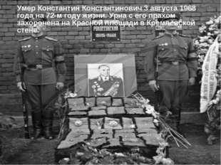 Умер Константин Константинович 3 августа 1968 года на 72-м году жизни. Урна