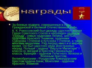 За боевые подвиги, совершенные в годы Гражданской и Великой Отечественной вой