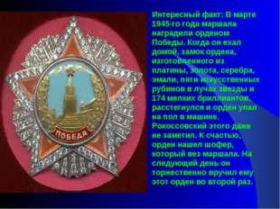 Интересный факт: В марте 1945-го года маршала наградили орденом Победы. Когда