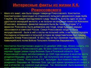 Интересные факты из жизни К.К. Рокоссовского Мало кто знает, кем были предки