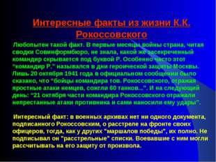 Интересные факты из жизни К.К. Рокоссовского Любопытен такой факт. В первые м