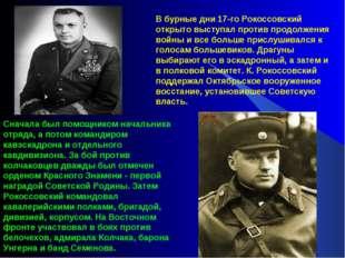 В бурные дни 17-го Рокоссовский открыто выступал против продолжения войны и в