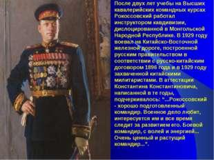 После двух лет учебы на Высших кавалерийских командных курсах Рокоссовский ра