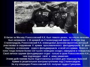 В битве за Москву Рокоссовский К.К. был тяжело ранен, но после лечения был н