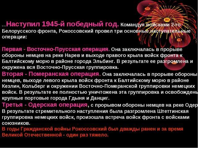 ...Наступил 1945-й победный год. Командуя войсками 2-го Белорусского фронта,...